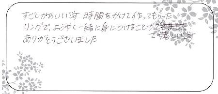 20110301木目金の結婚指輪_LH004.jpg