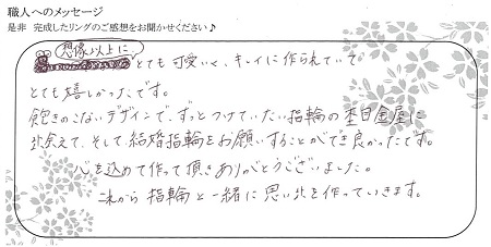 20110301木目金の結婚指輪_Y005.jpg