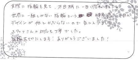 20110301杢目金屋の婚約・結婚指輪_Z006.jpg