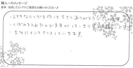 20110302木目金の結婚指輪_C004.jpg
