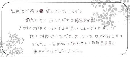 20110303木目金の結婚指輪_LH005.jpg