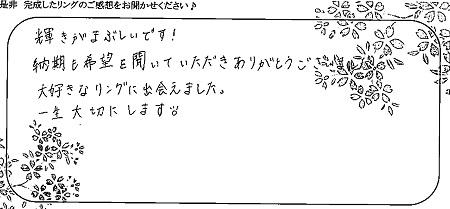 20110601木目金の結婚指輪₋D004.jpg