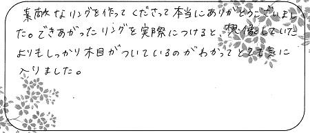20110701木目金の婚約・結婚指輪_M005.jpg