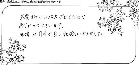 20110701木目金の結婚指輪₋D002.jpg