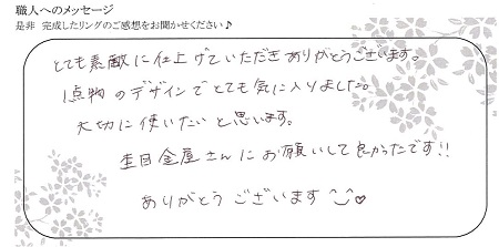 20110701木目金の結婚指輪_005.jpg