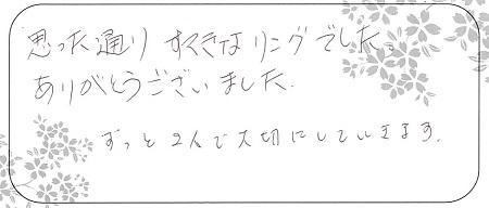 20110701木目金の結婚指輪_B004.jpg
