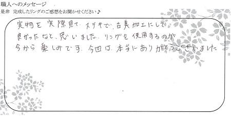 20110701木目金の結婚指輪_C004.jpg