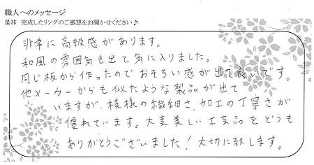 20110701木目金の結婚指輪_Y005.jpg