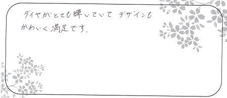 20110701杢目金屋の婚約指輪_Z002.jpg