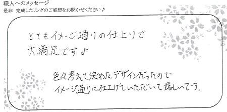 20110702木目金の結婚指輪_U004.jpg
