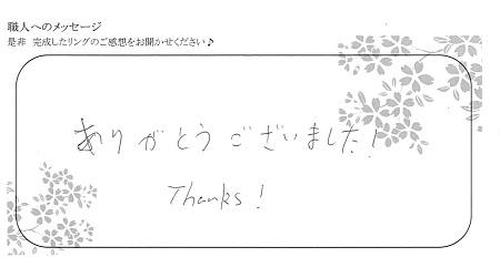 20110703木目金の婚約指輪_G002.jpg