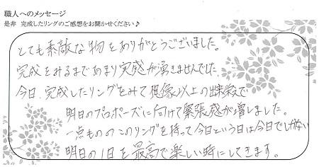 20110703木目金の婚約指輪_Y003.jpg