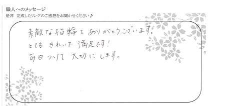 20110703木目金の結婚指輪_OM004.jpg