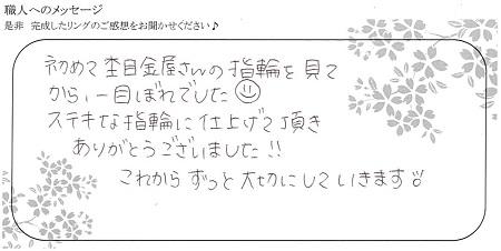 20110704木目金の結婚指輪_Y004.jpg