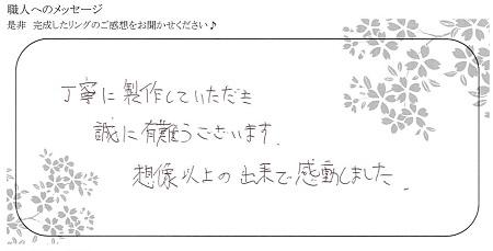20110705木目金の結婚指輪_G005.jpg