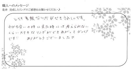 20110705木目金の結婚指輪_Y005.jpg