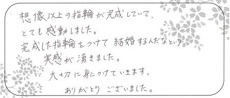 20110801木目金の婚約・結婚指輪_B005.jpg