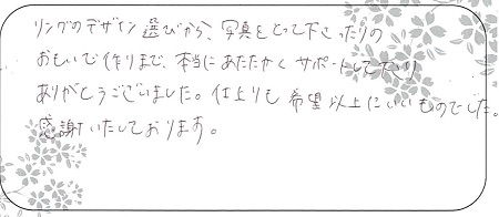 20110801木目金の婚約・結婚指輪_LH006.jpg