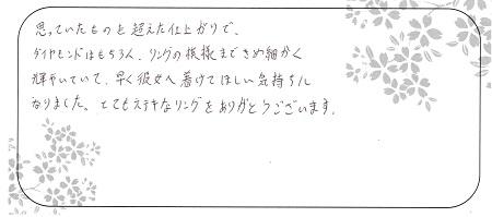 20110801木目金の婚約指輪_J005.jpg