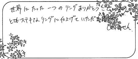20110801木目金の婚約指輪_Q005.jpg
