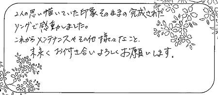 20110801木目金の結婚指輪_C005.jpg