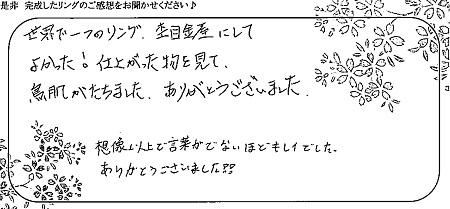 20110801木目金の結婚指輪D₋004.jpg