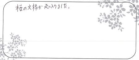 20110801杢目金屋の婚約指輪_Z002.jpg