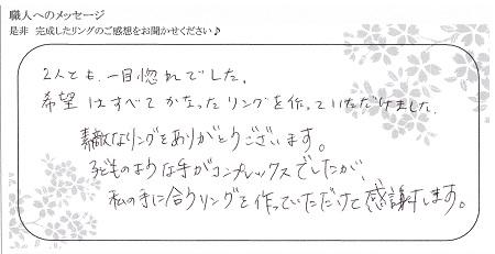 20110801杢目金屋の結婚指輪__F005.JPG