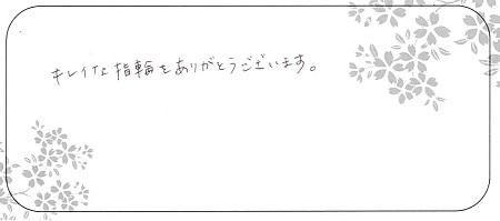 20110802木目金の婚約指輪_B002.jpg