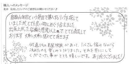 20110802木目金の結婚指輪_OM004.jpg