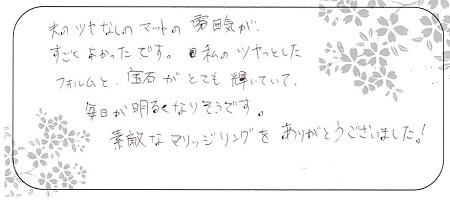 20110802木目金の結婚指輪_LH004.jpg
