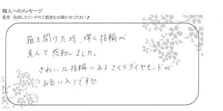 20110803木目金の結婚指輪_OM005.jpg