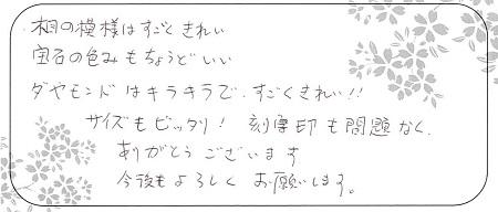 20110901木目金の婚約・結婚指輪_B005.jpg
