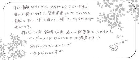 20110901木目金の婚約指輪・結婚指輪_G006.jpg