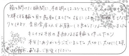 20110901木目金の結婚指輪_LH005.jpg
