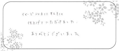 20110901木目金の結婚指輪_N004.jpg