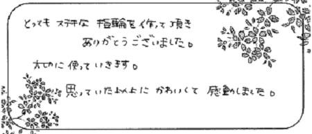 20110901木目金の結婚指輪_Q005.jpg