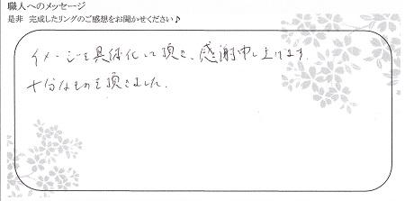 20110902木目金の婚約指輪_F005.JPG
