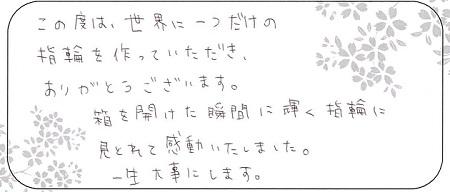 20111201木目金の婚約指輪・結婚指輪_R006.jpg