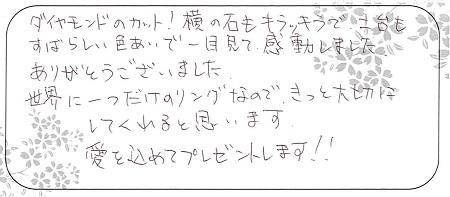 20111301木目金の婚約指輪_N002.jpg