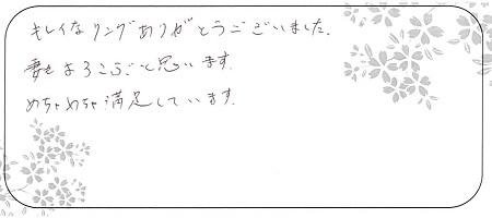 20111401木目金の婚約指輪_N002.jpg