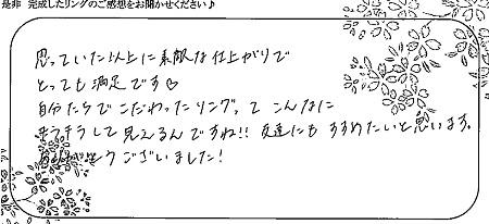 20111401木目金の結婚指輪₋D004.jpg