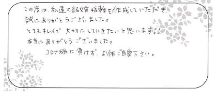 20111401木目金の結婚指輪_R005.jpg