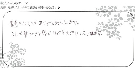 20111401木目金の結婚指輪_C004.jpg