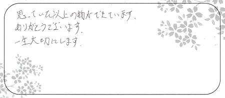 20111401木目金の結婚指輪_LH006.jpg