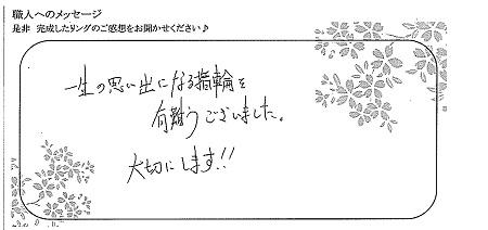 20111401木目金の結婚指輪_K004.jpg