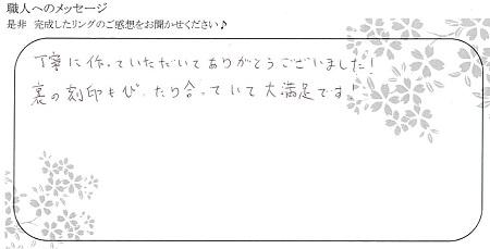 20111401木目金の結婚指輪_U004.jpg