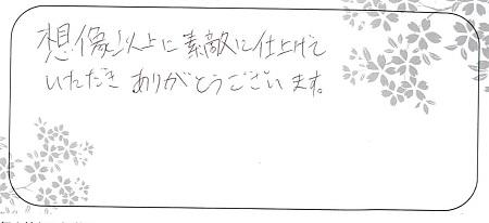 20111403木目金の婚約指輪_J005.jpg