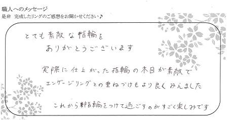 20111403木目金の結婚指輪_Y006.jpg