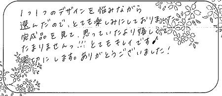 20111404木目金の結婚指輪_C005.jpg